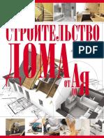 Zhabtsev_V._Stroitelstvo_doma_ot_A_do_Ya.pdf