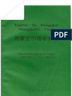 English-In-Mongghul