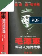 毛泽东:鲜为人知的故事
