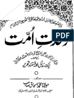 Wahdat e Ummat Unity of the Muslims Best Book Ever Urdu