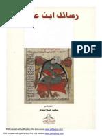 رسائل ابن عربي