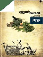 ஏழாம் சுவை - கு.சிவராமன்/Ezhaam Suvai - Ku. Sivaraman