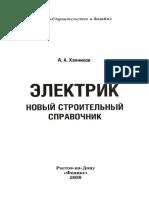 Ханников А.А. - Электрик. Новый строительный справочник (Строительство и дизайн) - 2008.pdf