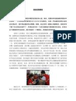 活动反思报告.docx