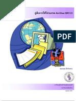 คู่มือการใช้โปรแกรมจัดการระบบสารสนเทศ ภูมิศาสตร์ ArcView 3.3 โดย อาจารย์ชยกฤต ม้าลำพอง