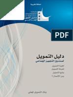 دليل التمويل لصندوق التجهيز الجماعي