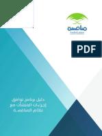 دليل برنامج توافق إجراءات المنشآت مع نظام المنافسة