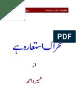 Sehar Aik Istara Hai (Umaira Ahmed)