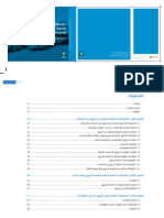 Guidelines for Industrial Safety Requirements Supplement Arabic Only