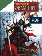 Графы-вампиры 8Р