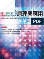 LED原理與應用Principles and Applications of Light-emitting Diode