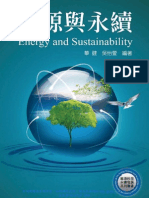 能源與永續  Energy and Sustainability