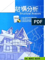 結構分析  Structural Analysis