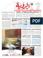 Alroya Newspaper 11-02-2016