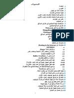 175302279-اروع-كتاب-عن-الهكر-400-صفحة-عربي