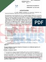 Αποφάσεις - ΔΕΥΑΚ - Δήμος Καστοριάς -4