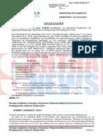 Αποφάσεις - ΔΕΥΑΚ - Δήμος Καστοριάς -5