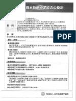 Mechanical Coupler- Japan information