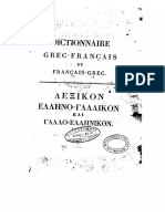 BYZANTIUS Dictionnaire Grec-Fran+žais