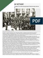 213749372-Hrvati-Sa-Kokardom-Junaci-Toplickog-Ustanka.pdf