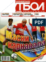 Футбол_2010_14