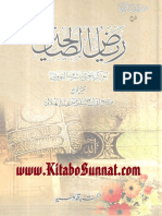 Bahjat Al Nazireen Sharha Riaz Al Saliheen 1