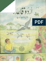 PTB Urdu Qaida ( Class 1) Muhammad Imran Irshad 1995_Ed 1st_Impression 4th