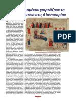 Γιατί οι Αρμένιοι γιορτάζουν τα Χριστούγεννα στις 6 Ιανουαρίου
