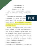 紫河车销售必备知识(1)