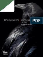 Мони Алмалех. Савската царица, Лилит и гарванът. 2015