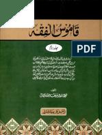 قاموس الفقہ _جلد۲.pdf