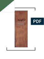 Qaraqoyunluha va Aghqoyunluha - Taufeeq Najaflu (Farsi Tarjuma)