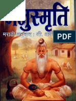 Manusmruti Marathi Ashok Kothare