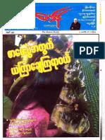 The Modern News Journal No 497.pdf