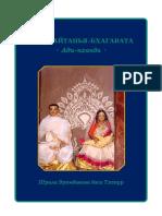 Ch-Bhagavata Adi 1.1