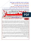 جريدة الانتصار العدد 250 فبراير 2016