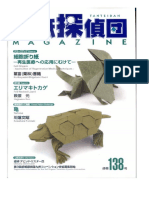 Origami Tanteidan Magazine 138