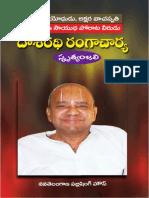 DasaradhiRangacharya Free KinigeDotCom