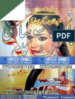 Shetan Kay Pujari Paksociety Com (1)
