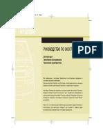 PDF Ru Man Sonata