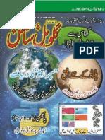 Global Science August 2015