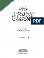 ديوان محمد إقبال