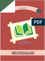 Urdu-Ki-Kahani.pdf