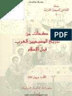 صفحات من تاريخ المسيحيين العرب قبل الإسلام الأب سهيل قاشا