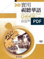 Practical Audio-Visual Chinese Vol. 1 (2nd Edition) Student's Book 150dpi