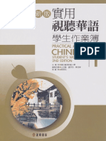 Practical Audio-Visual Chinese Vol. 1 (2nd Edition) Workbook 150dpi