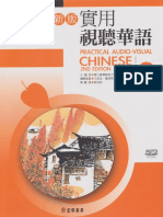 Practical Audio-Visual Chinese Vol. 2 (2nd Edition) Student's Book 150dpi
