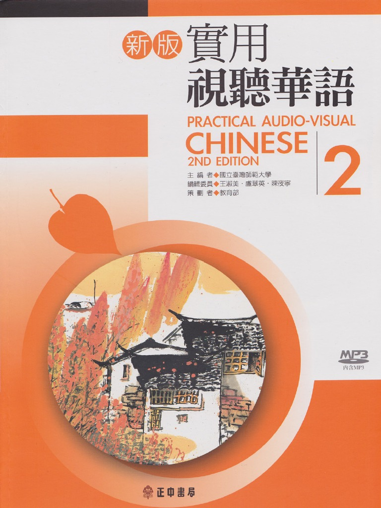 Practical audio visual chinese vol 2 2nd edition students book practical audio visual chinese vol 2 2nd edition students book 150dpi fandeluxe Gallery