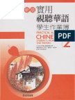 Practical Audio-Visual Chinese Vol. 2 (2nd Edition) Workbook 150dpi