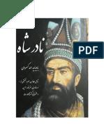 نادر شاه - احمد کسروی